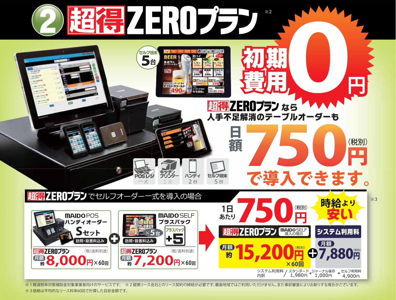 初期費用0円でテーブルオーダーシステムを導入できます。
