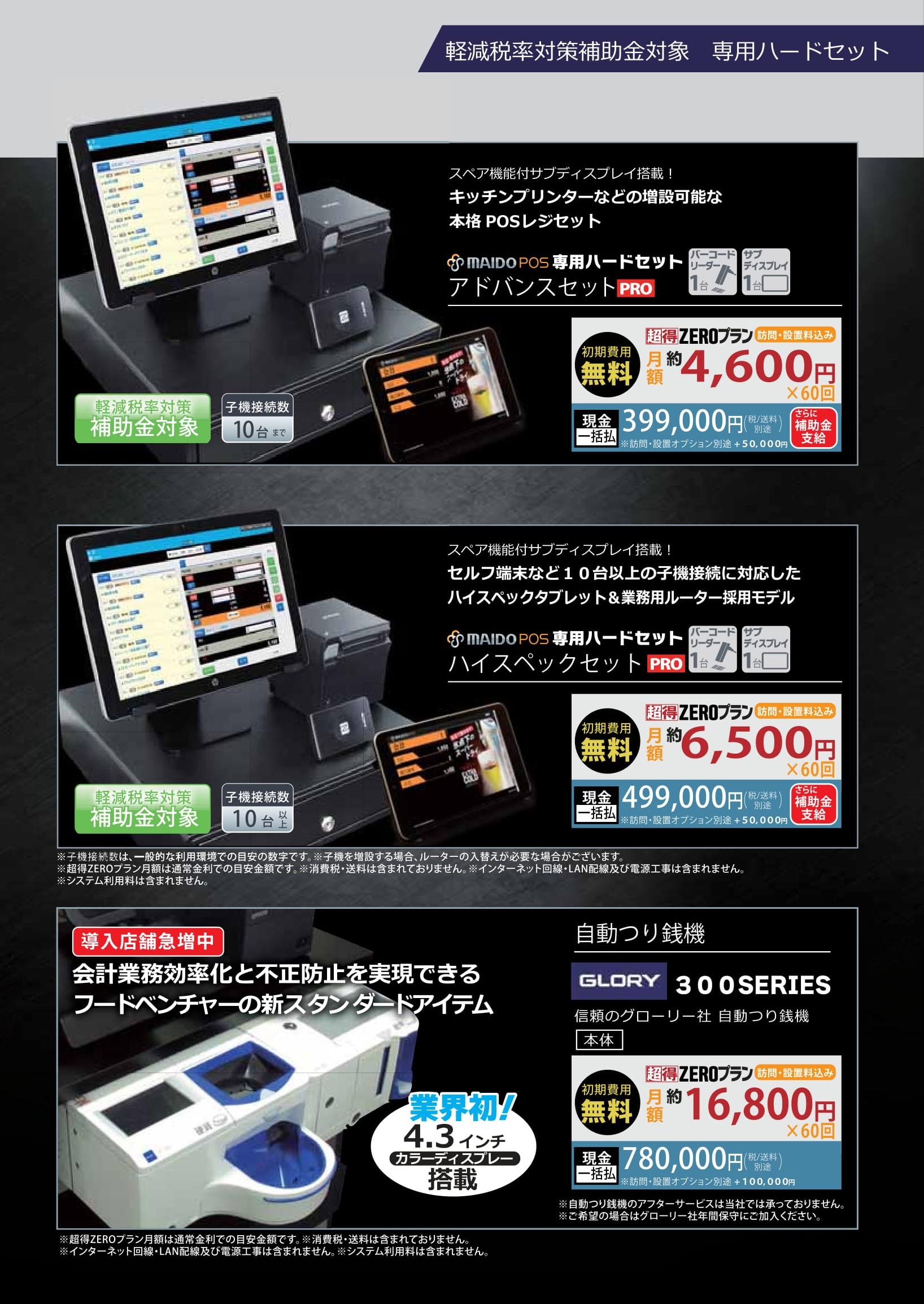 POSレジ専用標準ハードセット、自動つり銭機の価格表