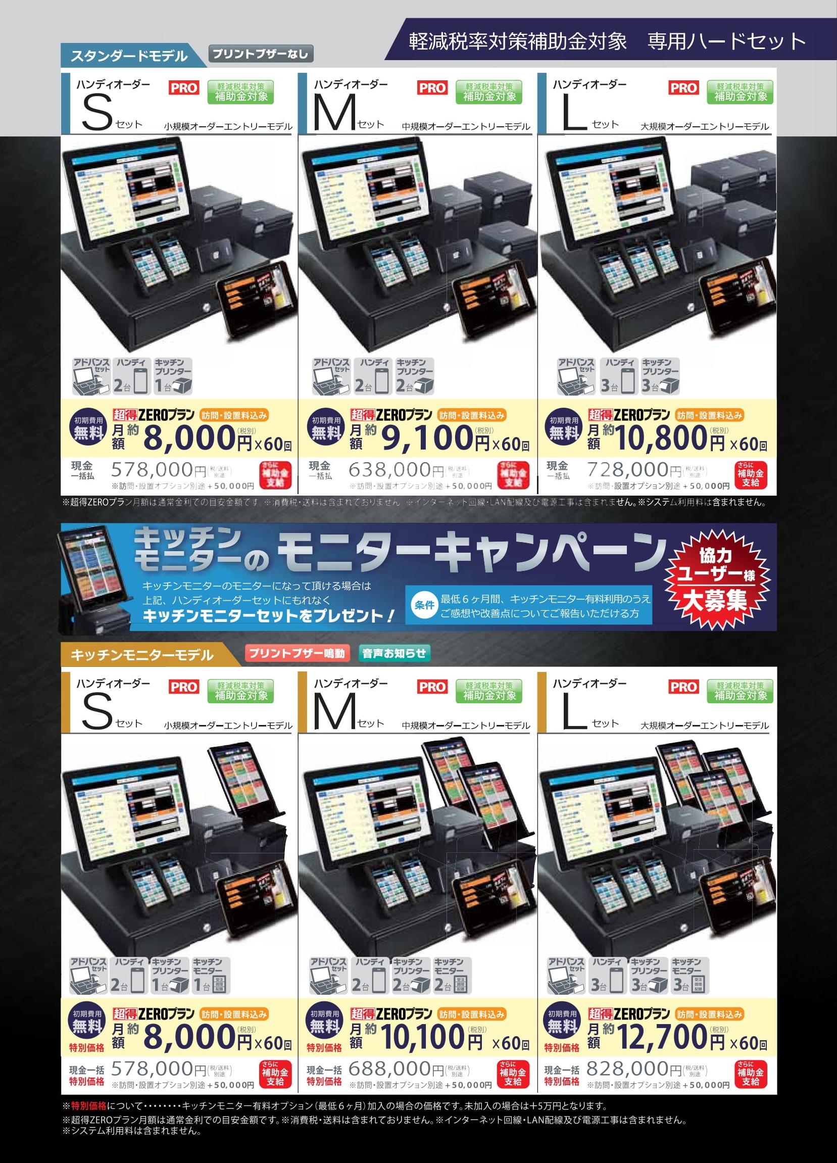 POSレジ専用ハードセット価格表 - ハンディーオーダー・キッチンプリンター・キッチンモニター