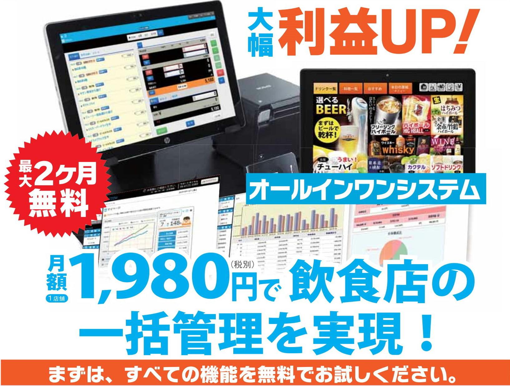大幅利益UP!最大2ヶ月無料オールインワンシステム月額1店舗1980円(税別)で飲食店の一括管理を実現!まずは、すべての機能を無料でお試しください。